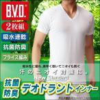Vネック半袖Tシャツ 2枚組セット BVD 吸水速乾 抗菌防臭 ドライ&デオドラント/メンズインナー/アンダーウェア/ビジネス
