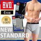 ボクサーパンツ 4枚セット BVD NEW STANDARD 下着 綿100% メンズ ポイント消化