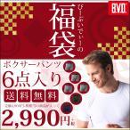 BVD 6枚入り ボクサーパンツセット 福袋/下着/メンズ/男性