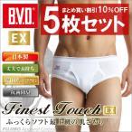 5枚組パンツ セット 日本製 BVD 天ゴムセミビキニブリーフ Finest Touch EX /アンダーウェア/綿100%
