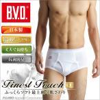 天ゴム スタンダードブリーフ BVD 抗菌防臭 アンダーウェア 綿100% 日本製