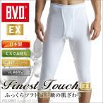 BVD 7分丈ニーレングス 抗菌防臭アンダーウェア 3L/綿100%/日本製/ビックサイズ