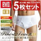 5枚セット ブリーフ BVD スパンスタンダード 抗菌防臭アンダーウェア/綿100%/日本製