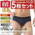 5枚組セット カラービキニブリーフ BVD 抗菌防臭/綿100%/日本製