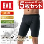 ショッピングステテコ ロングボクサーパンツ 5枚セット BVD Finest Touch EX S,M,L メンズ  日本製 綿100%