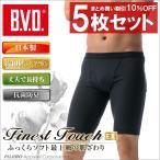 ショッピングステテコ ロングボクサーパンツ 5枚セット!BVD LLサイズ Finest Touch EX メンズ  日本製 抗菌 防臭