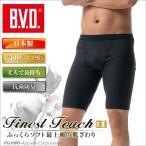 ショッピングLL BVD ロングボクサーパンツ Finest Touch 抗菌防臭/LLサイズ/綿100%/日本製