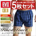 5枚セット 日本製 BVD 先染トランクス Finest Touch EX /メンズインナー/下着/アンダーウェア/綿100%