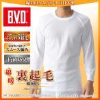 裏起毛 ウォームビズ BVD 丸首8分袖Tシャツ 抗菌防臭 / 日本製 / 防寒インナー / 綿100%
