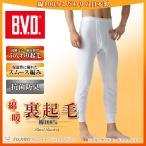 裏起毛 ウォームビズ BVD 8分丈ズボン下 抗菌防臭/タイツ/スパッツ/ステテコ/日本製/防寒インナー/綿100%