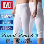 ショッピングステテコ BVD Finest Touch EX 吸水速乾 7分丈ニーレングス 接触冷感/スパッツ/ステテコ/タイツ/綿100%