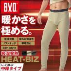 ロングスパッツ BVD WARM TOUCH 吸湿発熱 中厚タイプ タイツ/レギンス/WARM BIZ対応/あったか防寒インナー