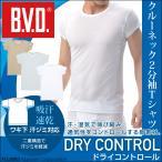 BVD 吸汗速乾 脇汗対策 クルーネック2分袖Tシャツ クールビズ /多汗症 汗取りインナー/メンズ/吸水
