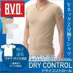 Vネック2分袖Tシャツ クールビズ BVD 吸汗速乾 ワキ汗対策/多汗症 汗取りインナー/メンズ/吸水速乾