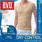 BVD  吸汗速乾 ワキ汗対策 深Vネック2分袖Tシャツ/多汗症/汗取りインナー/吸水速乾 メンズ クール