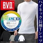 ハイネック長袖Tシャツ BVD 遮熱UVカット 接触冷感 吸汗速乾 吸水速乾