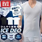 VネックTシャツ 接触冷感 BVD アイスデオ  涼感 吸汗速乾 抗菌防臭 部屋干し 吸水速乾/梅雨