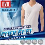 クールビズ BVD COOLFEEL 涼感メッシュ Vネックスリーブレス インナー 涼感 メンズ ムレ 吸汗速乾 抗菌防臭 吸水速乾