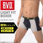 B.V.D. 切替ライトフィットボクサーパンツ 吸水速乾 立体フロント/メンズ/アンダーウェア/