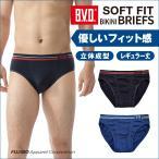 ビキニブリーフ B.V.D. 立体成型 ソフトフィット ベーシック メンズ アンダーウェア BVD 男性 インナー