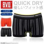 BVD 立体成型 ボクサーパンツ ストライプ/メンズ/アンダーウェア/