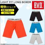 ロングボクサーパンツ BVD ライトフィットメッシュ 吸水速乾 立体フロント メンズ アンダーウェア