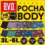BVD POCHA BODY 3L 4L 5L 6L 前開きボクサーパンツ 綿100% キングサイズ 大きいサイズ メンズ