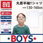 BVD KIDS 丸首半袖Tシャツ /男の子/男子/小学生/キッズ/子供/ジュニア/下着/インナー