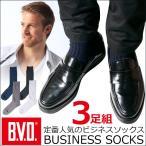 BVD メンズビジネスソックス3足組セット / 靴下 / くつした / スーツ /
