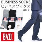 BVD 3足セット メンズビジネスソックス  / 靴下 / くつした / スーツ / 通勤 / メンズ