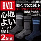 2足組 BVD パイルボーダークルーソックス メンズ サポート/靴下/ワーク/スポーツ