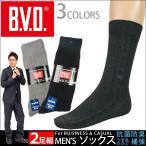 BVD 2足組 抗菌防臭 ストライプ柄ビジネスソックス メンズ / 靴下 / スーツ / 革靴 / Yシャツ / B.V.D.直営店