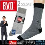 抗菌防臭 BVD 2足組 ボーダー柄ビジネスソックス メンズ / 靴下 / スーツ / 革靴 / B.V.D.直営店