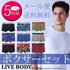 ショッピング福袋 ボクサーパンツセット 5枚入り LIVE BODY 福袋/カモフラ/ドット/メンズ/アンダーウェア