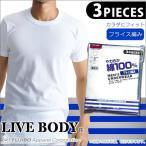 丸首半袖Tシャツ 3枚組 LIVEBODY メンズインナー/アンダーウェア/綿100%/BVD直営店