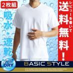 BVD 2枚組 浅VネックTシャツ BVD BASIC STYLE 吸水速乾 半袖 メンズインナー クールビズ