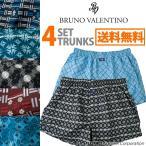 4枚セット BRUNO VALENTINO プリントトランクス ブルーノ バレンチノ/メンズ
