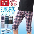 ステテコ BVD 吸水速乾 COOLMAX 涼感 メンズ/リラックス/クールマックス