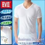脇汗パッド付き ワキ汗 涼感 インナー BVD 吸水速乾 17cmVネック半袖Tシャツ/メンズ/ビジネス