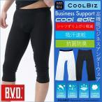 ショッピングステテコ BVD ワキ汗対策・抗菌防臭  7分丈二ーレングス/ クールビズ COOL BIZ スーツ スラックス メンズインナー