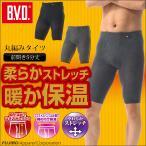 ショッピングステテコ BVD 柔らかストレッチ 丸編み5分丈タイツ WARM BIZ ウォームビズ スパッツ レギンス ももひき ステテコ