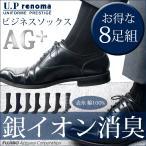 一般袜子 - ビジネスソックス 8足セット U.P renoma 銀イオン消臭 メンズ 靴下 レノマ 無地 リブ ドット チェック