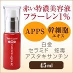 フラーレン1% 30種超の特濃美肌成分 赤い幹細胞美容液 タイムレジェンド エッセンスアクア SC
