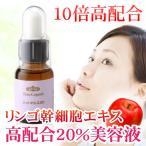 特濃 幹細胞エキス20%美容液 タイムレジェンド フィトマルス20