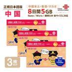 Yahoo!BWIストア正規日本語版&7月より5GBに増量!3枚お買い得セット! China Unicom 中国・香港・マカオ データ通信SIMカード(2GB/8日間)
