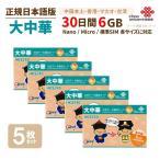Yahoo!BWIストア7月より6GBに増量!China Unicom ≪お買い得5枚セット!≫大中華データ通信プリペイドSIMカード(中華圏・30日/6GB)