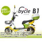 電動バイク 電動スクーター bycle B1 (バイクル ビーワン) 女性にピッタリなオススメタイプ。