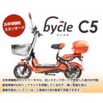 電動バイク 電動スクーター bycle C5 (バイクル シーファイブ) お手頃価格のエントリーモデル。