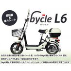 電動バイク 電動スクーター  bycle L6 (バイクル エルシックス) 女性でも楽に両足が着く低いシート高! 期間限定 送料無料 (沖縄・離島除く)