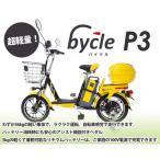 電動バイク 電動スクーター 期間限定 送料無料(沖縄・離島除く) bycleP3(バイクル ピースリー) わずか36kg!ご家庭の100V電源で充電可能!